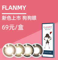 FLANMY日拋10片